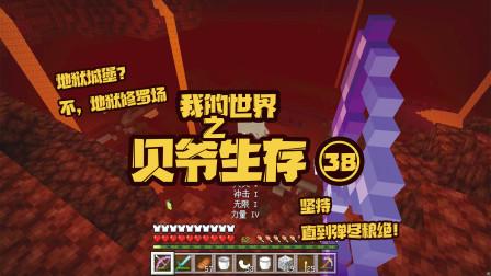 我的世界贝爷生存38:传送门被毁!为了打火石,我寻遍下界城堡!