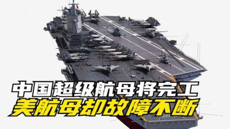 美媒:中国超级航母即将完工,而美航母故障不断,或将日落西山?