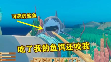 木筏求生08:可恶的鲨鱼 吃了我的鱼饵还咬我 看我怎么收拾它