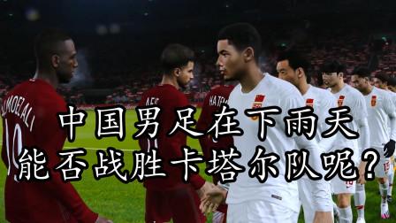 实况足球2021,中国男足在下雨天,能否战胜卡塔尔队?