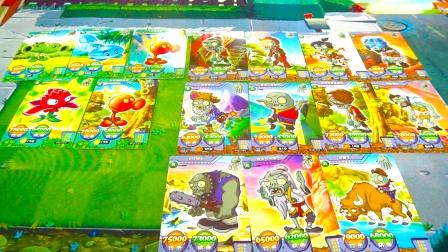 玩具开箱:植物大战僵尸AR卡片!僵尸人数压制!植物实力强大!胜负难分!