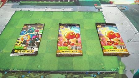玩具开箱:植物大战僵尸AR卡片!僵尸人数碾压。植物翻盘无望!