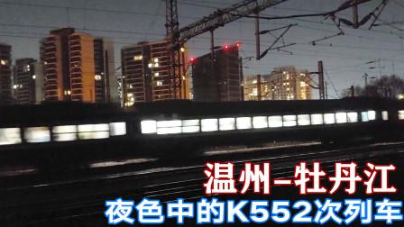 温州开往牡丹江全程50小时,K552次列车夜色中通过杭州艮山门