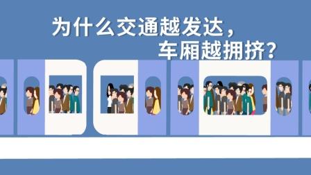 为什么交通越发达,车厢越拥挤?