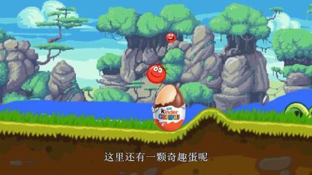 红球大作战:地面上出现了神秘的奇趣蛋和歪瓜!