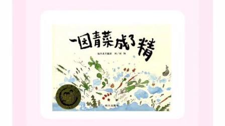 好绘本不仅仅是从国外来的,让孩子爱上中国原创