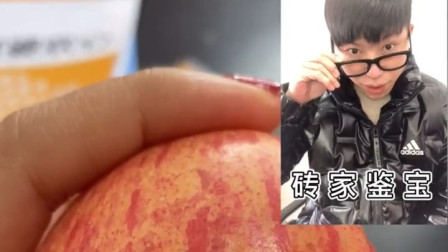 砖家鉴宝:你当我没吃过苹果吗?