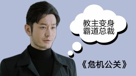 黄教主再次饰演霸道总裁,你爱了吗?