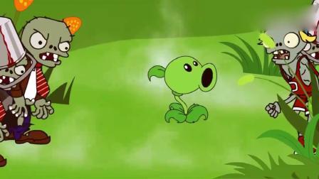 植物大战僵尸:豌豆被大火包围,看豌豆怎么自救!
