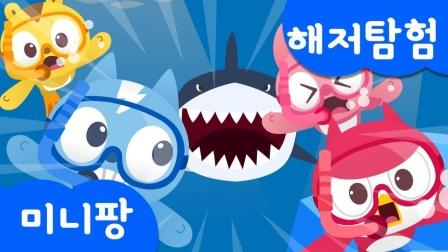 迷你特工队游戏:特工们正在跟海豚玩耍,都有什么颜色的海豚呢?