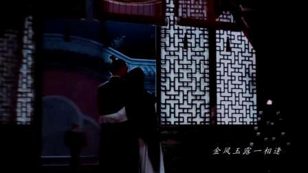 清平乐:帝妃 金风玉露一相逢,便胜却人间无数