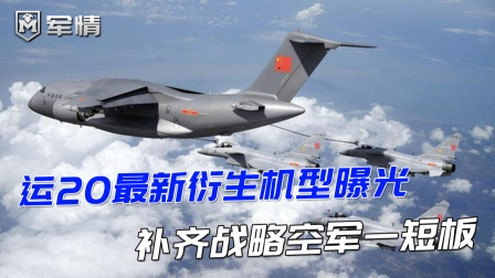运20最新衍生机型曝光,机腹现神秘设备,补齐战略空军一短板