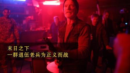 小涛讲电影:6分钟带你看完美国惊悚恐怖电影《爆裂老兵》