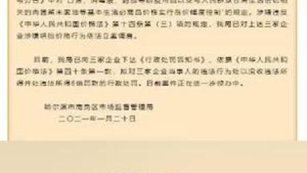 罚!疫情期间哈尔滨3家超市涉嫌哄抬价格被查 处以5倍罚款