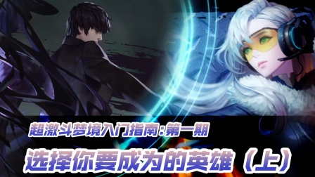 【3DM游戏网】超激斗梦境入门指南:第一期 选择你要成为的英雄(上)