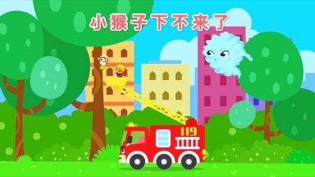 起大风小猴子被困在高高树上消防车紧急救援