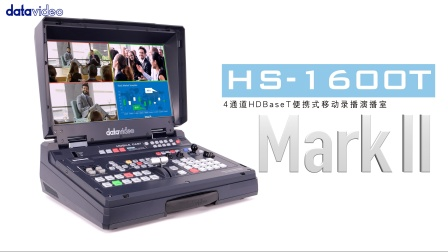 Datavideo HS-1600T 4通道HDBaseT便携式移动录播演播室 Mark II 版本