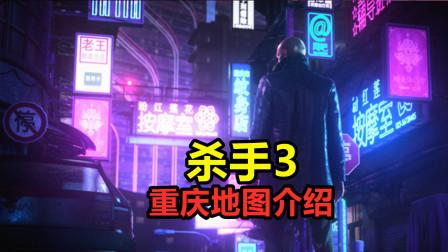 【野兽游戏】杀手3首发 天朝重庆任务地图介绍堪比生化浣熊市