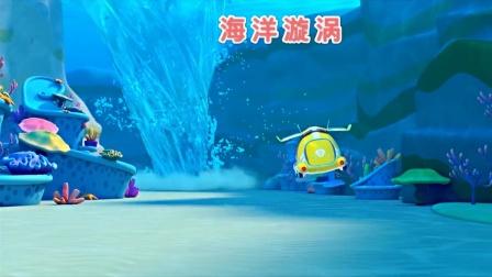 可怕的海洋漩涡,海马宝宝被卷进去了危险