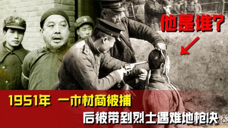 1951年,苏州商人赵博学被捕,随后执行枪决,这是为何?