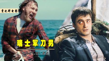 男子捡到会放屁的尸体,可以当摩托艇骑,还能在海面上狂飙!