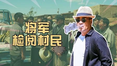 《山海情》:将军解甲归田买拖拉机检阅村民