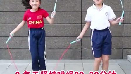 坚持科学跳绳让孩子摆脱亚健康促进健康