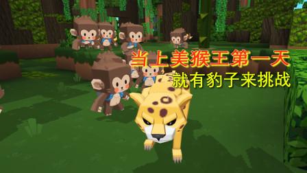 迷你世界热带雨林2:叶子当上美猴王第一天,就遇见豹子来挑战