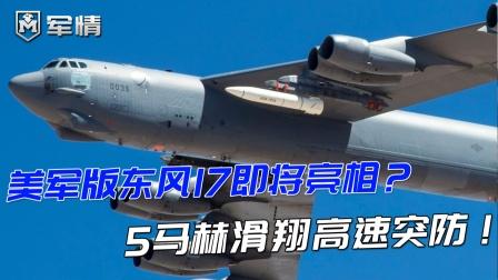 美军版东风17即将亮相?5马赫滑翔高速突防!