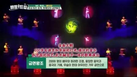 韩国节目:韩国人被张艺谋的金面王朝吓呆,感叹:这规模只有中国才有!