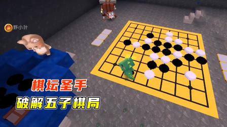 迷你世界探墓3:棋坛圣手小墨破解五子棋,找到钻石块钥匙