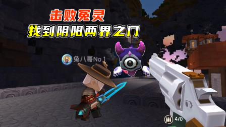 迷你世界探墓4:三兄弟击败生命力极强的冤灵,找到阴阳两界之门