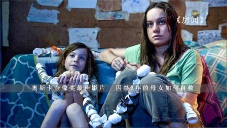 女孩被囚禁七年,获救后却不堪重负选择自杀,根据真实事件改编