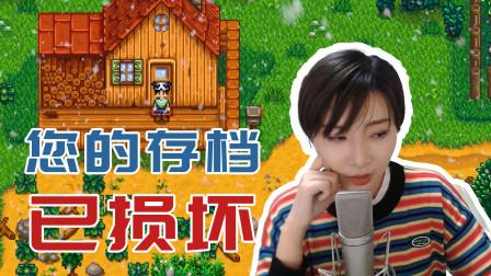 【女流】星露谷物语:存档拯救计划