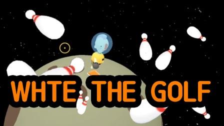 【天骐茶茶玩游戏】在月球打保龄球!