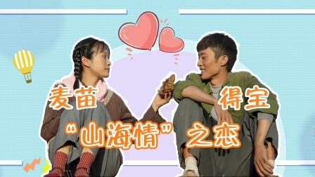 """麦苗得宝甜蜜上演""""山海情""""之恋~"""