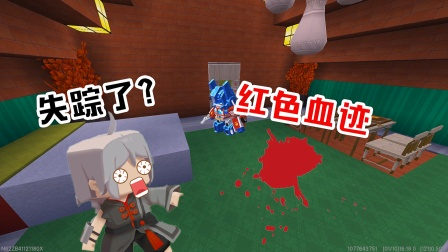 叶小龙失踪了吗?家里乱七八糟的,地上还有红色血迹!