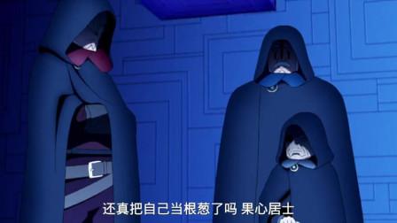 博人传:壳组织开始回收容器,果心居士建议暴力回收!