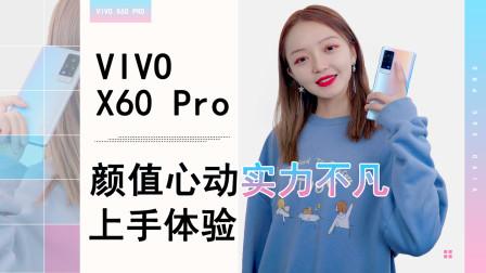 vivo X60 Pro上手体验,颜值心动实力不凡