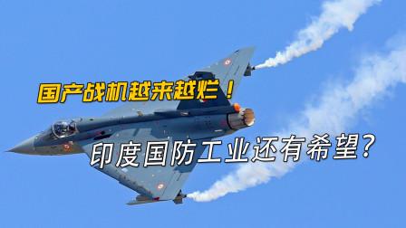 签下国产光辉战机,却与中国差距越来越大,印度国防未来何在