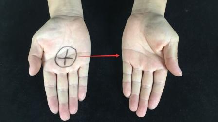 魔术教学:画在左手的图形转移到右手!特简单,学会骗朋友玩