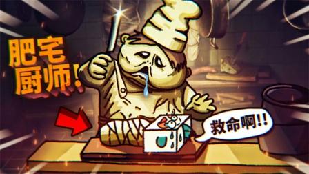 小小梦魇:不跑就要被吃!这大胖子厨师根本就是大馋嘴!薄海纸鱼