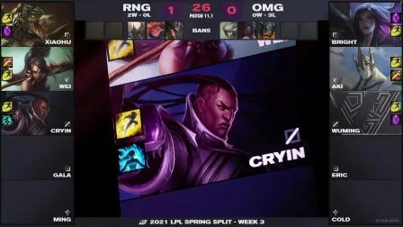 2021英雄联盟LPL春季赛 RNG VS OMG 第二场