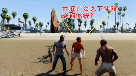 这是GTA5中最爱管闲事的NPC,连主角和别人打架都要插手