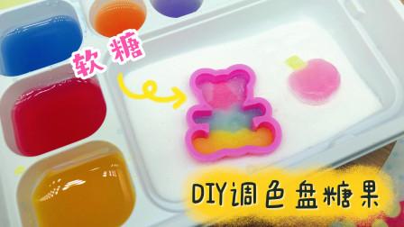 日本食玩新版调色盘软糖