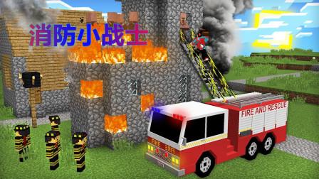 我的世界:村里的大楼发生火灾,消防云梯高度不够,可把我急坏了