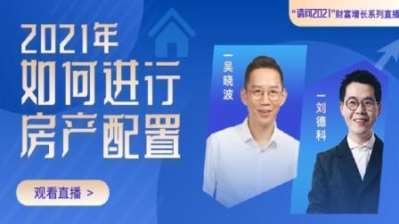 吴晓波:请问2021 财富系列直播