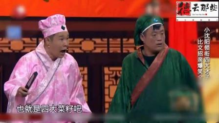 杨树林、宋小峰小品《四大才子》,爆笑全场