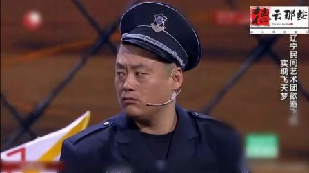 杨树林,宋晓峰小品《我要飞》