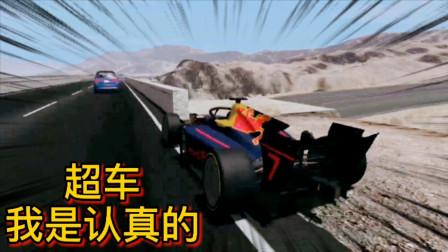 车祸模拟器226 开着F1误入高速公路 左闪右躲防不胜防